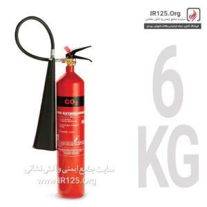 کپسول آتش نشانی 6 کیلوگرمی
