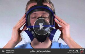 فیلم اموزش استفاده از ماسک تنفسی دراگر