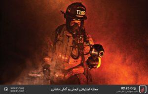 کاربردهای خاص دستگاه تنفسی آتش نشانی